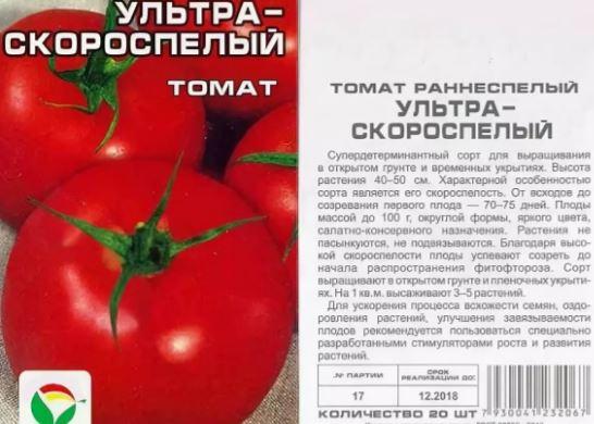 Информация на пакете с семенами