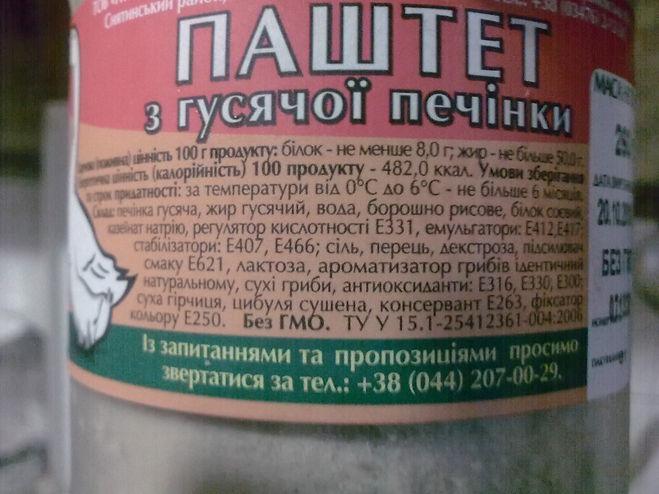 Этикетка для пищевых продуктов с полной информацией